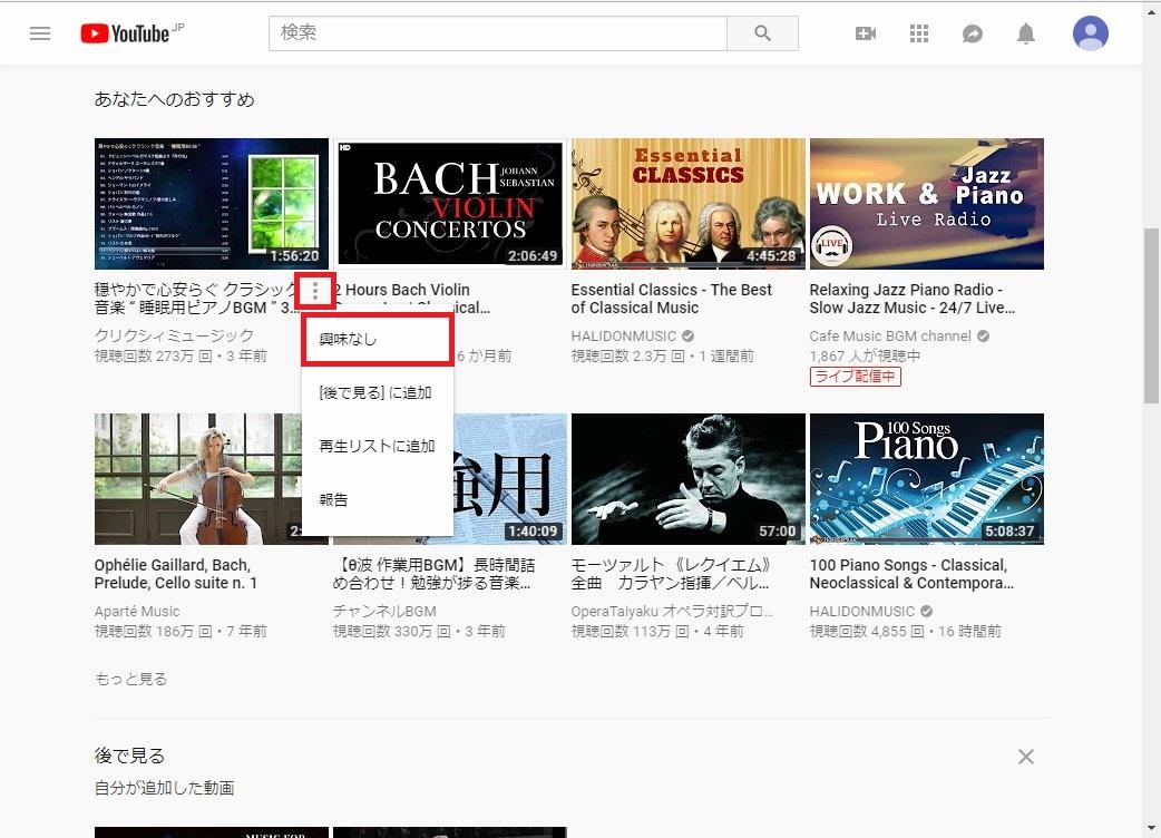 Web版YouTube_あなたにおすすめ_メニュー3_2018-05-31