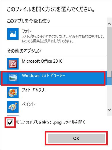 Windows10_このファイルを開く方法を選んでください2