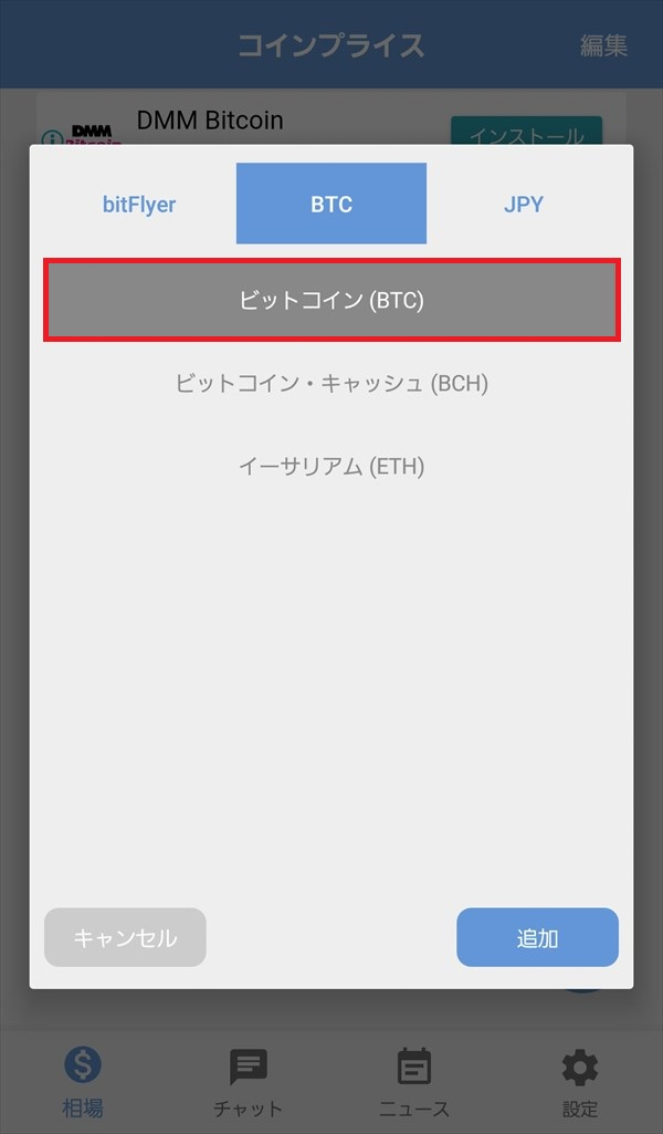 コインプライスアプリ_相場_ポップアップ_仮想通貨_主軸通貨_ビットコイン_BTC