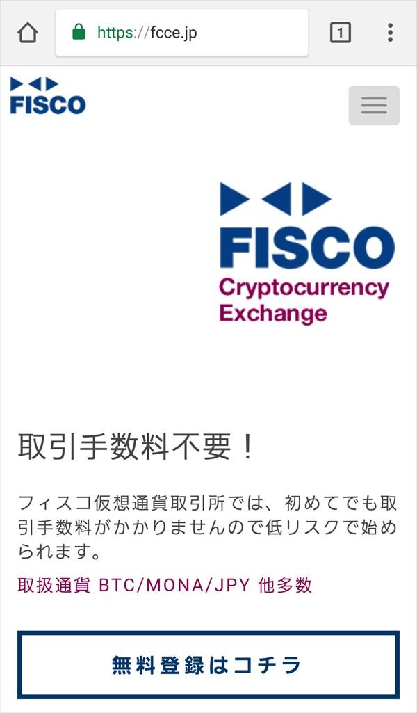 FISCO_ホーム