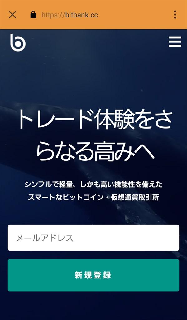 コインなう。アプリ_bitbank_ホーム