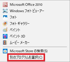 Windows10_別のプログラムを選択1
