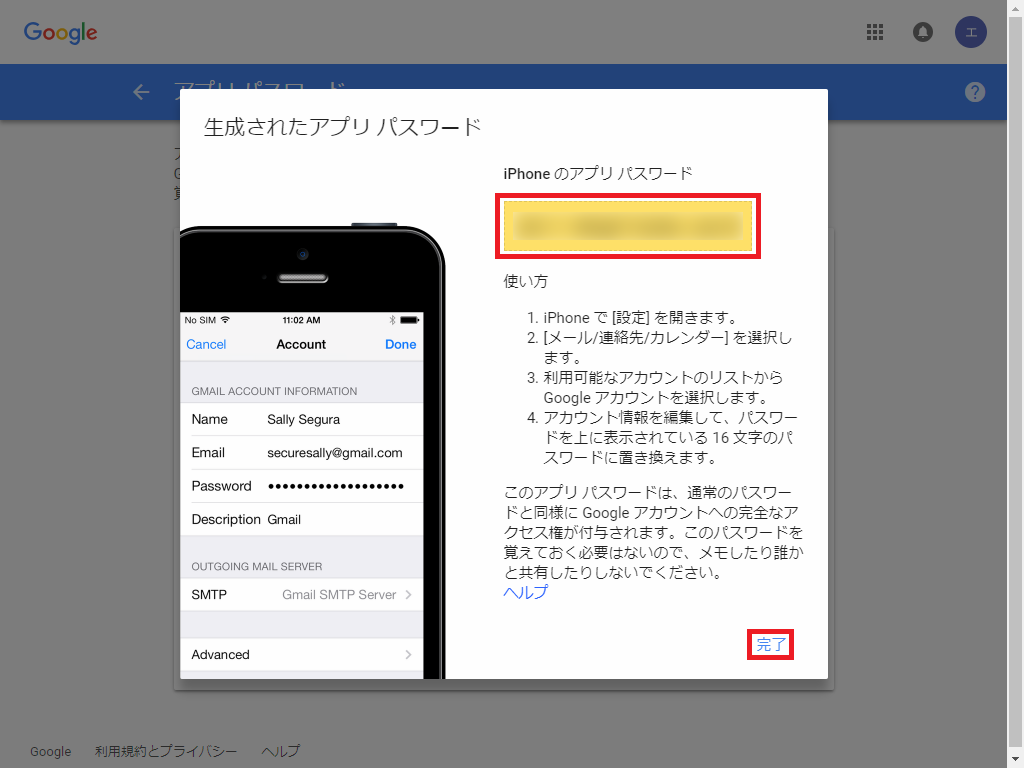 Googleアプリパスワード_生成1_2