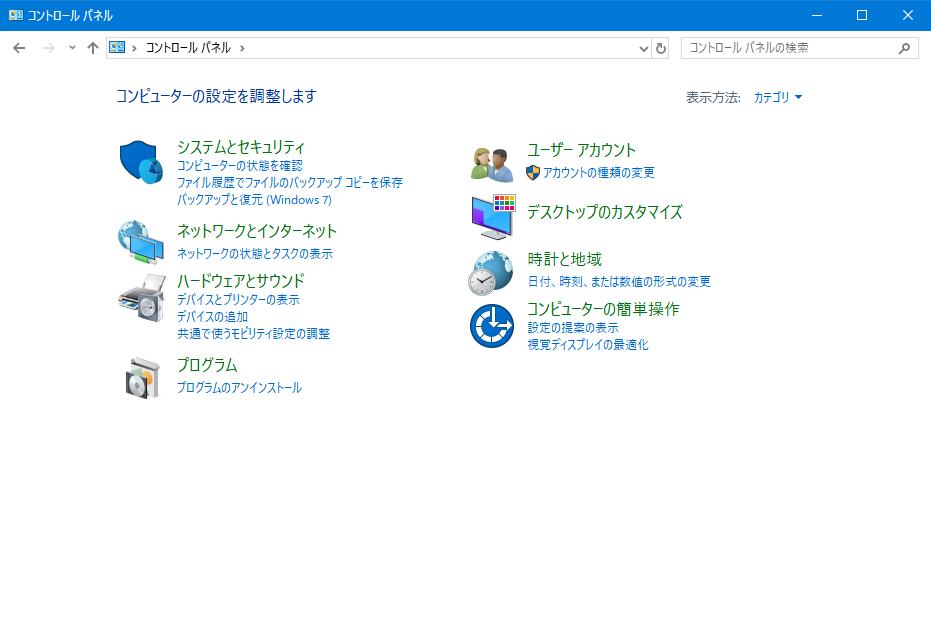 Windows10_コントロールパネル2