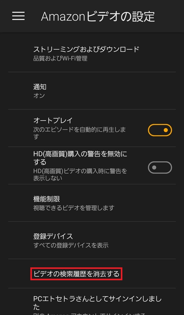 Amazonプライム・ビデオアプリ_ビデオの設定_2018-05-20_1