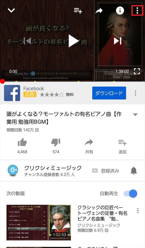 YouTubeアプリ_動画再生画面_2018-05-31