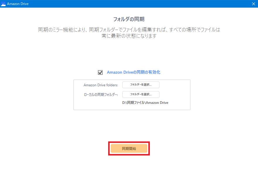 AmazonDriveアプリ_フォルダの同期6