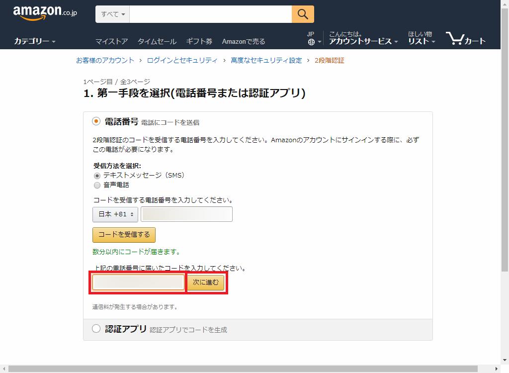 Amazon_2段階認証_SMS受信1_2