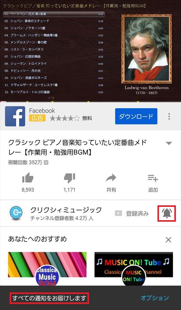 YouTubeアプリ_チャンネル登録_通知2