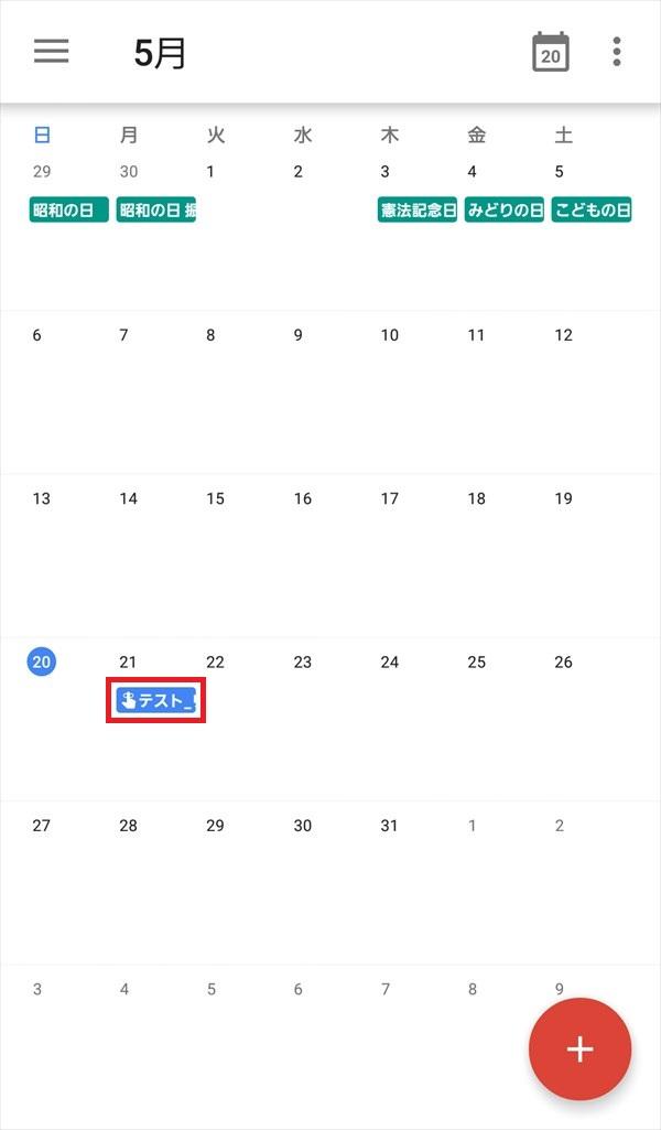 Googleカレンダー_月表示_リマインダー1_1