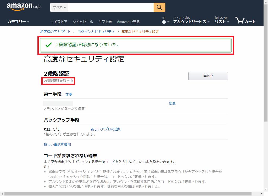 Amazon_高度なセキュリティ設定_2段階認証設定完了1_2