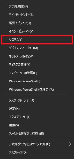 Windows10_スタート_右クリック_コンテキストメニュー1