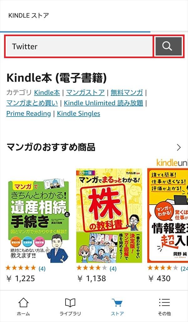 Amazon-Kindleアプリ_ストア_検索