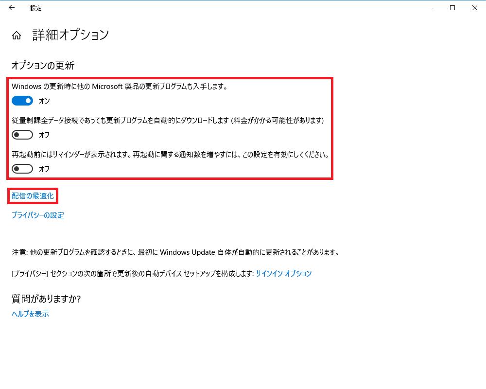 WindowsUpdate_詳細オプション1