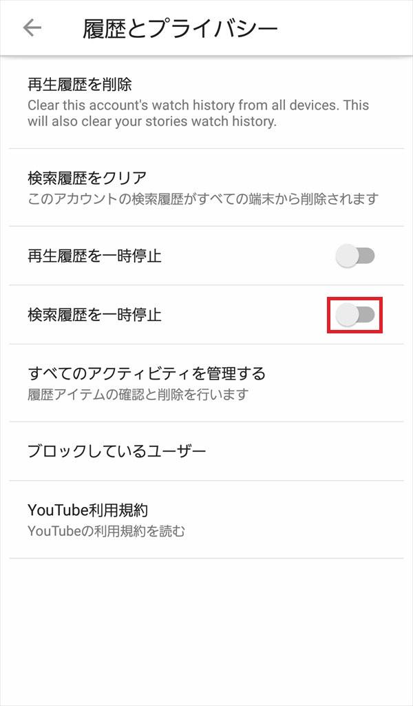 YouTubeアプリ_履歴とプライバシー_検索履歴を一時停止_2018-05-30