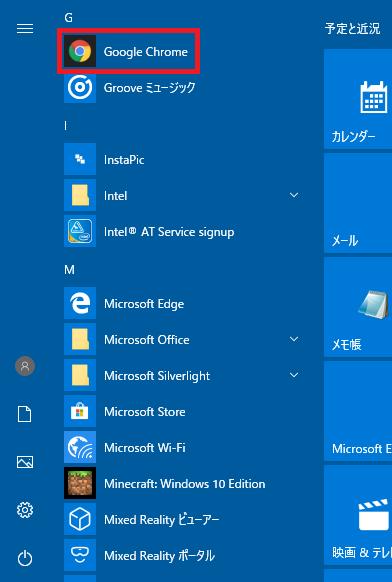 Windows10_スタート画面_Chrome