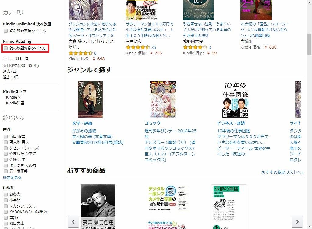 Kindle _Amazon_カテゴリ_PrimeReading1_2