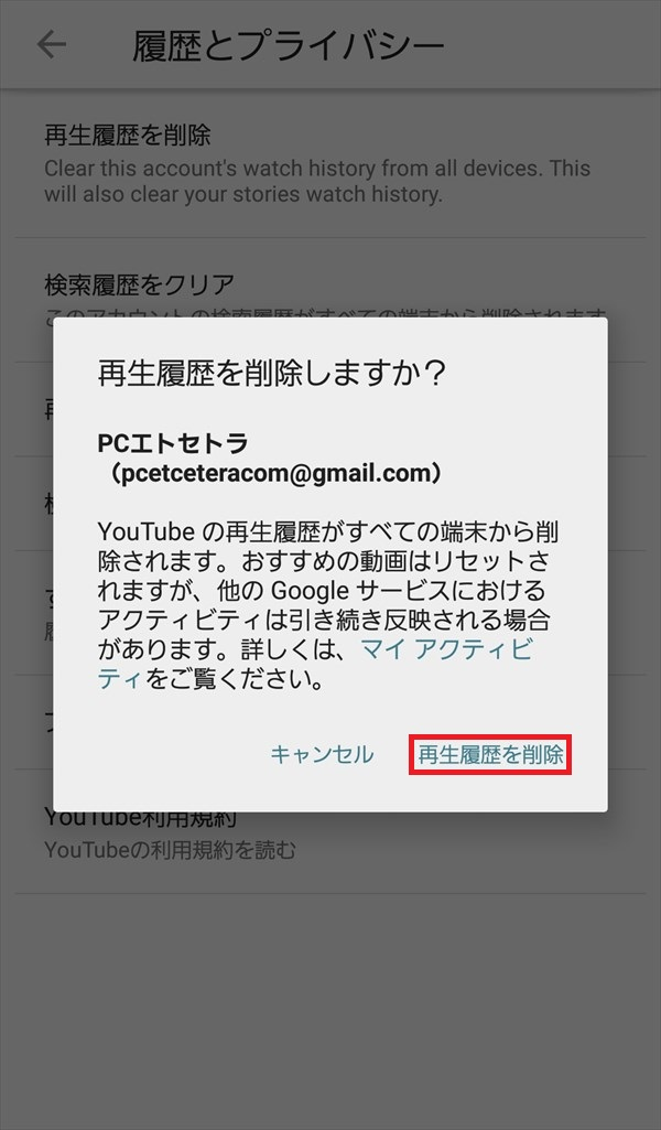 YouTubeアプリ_履歴とプライバシー_再生履歴を削除しますか_1