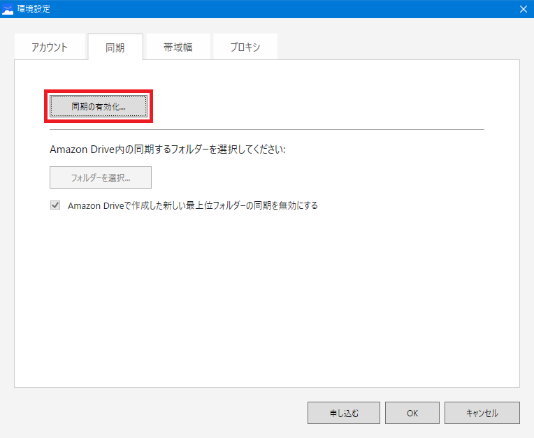 AmazonDriveアプリ_環境設定_同期
