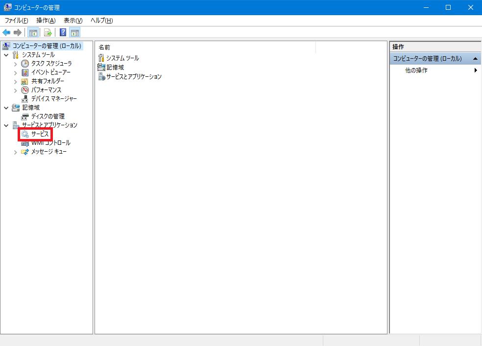 コンピューターの管理_サービスとアプリケーション1