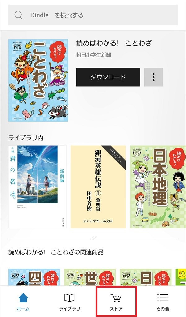 Amazon-Kindleアプリ_ホーム1