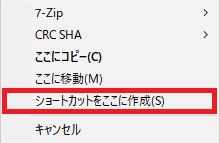 Windows10_フォルダ_ショートカットを作成_右クリックメニュー
