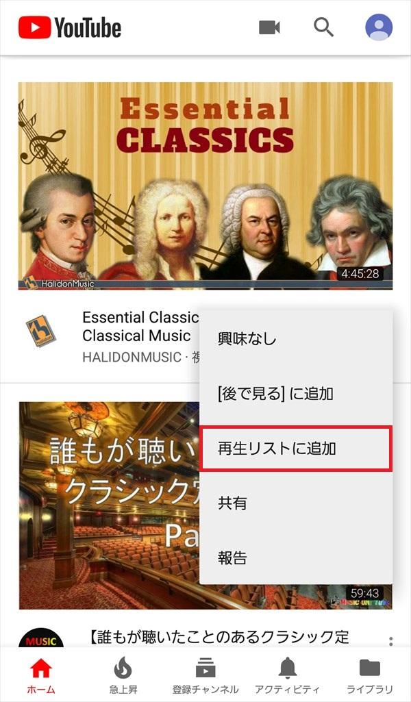 YouTubeアプリ_ホーム_再生リストに追加1
