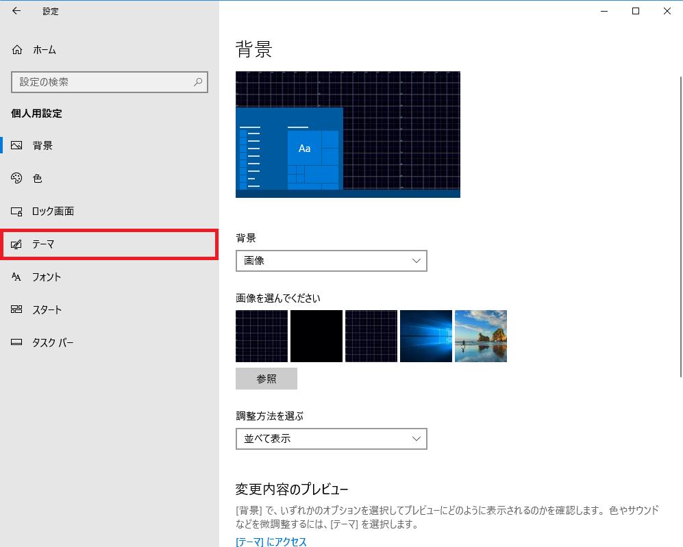 Windows10_設定_背景2