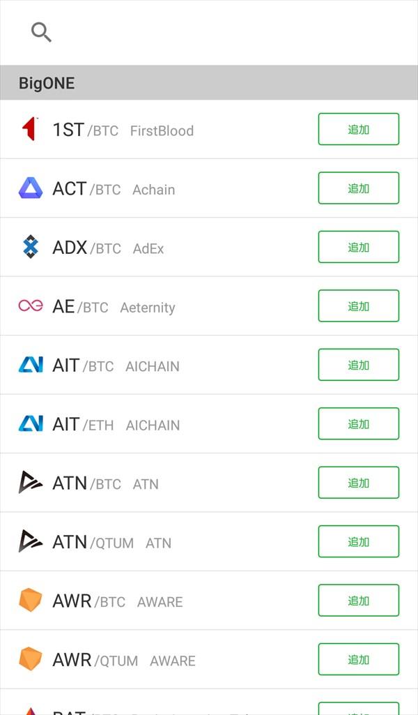 コイン相場アプリ_ウォッチリスト追加1