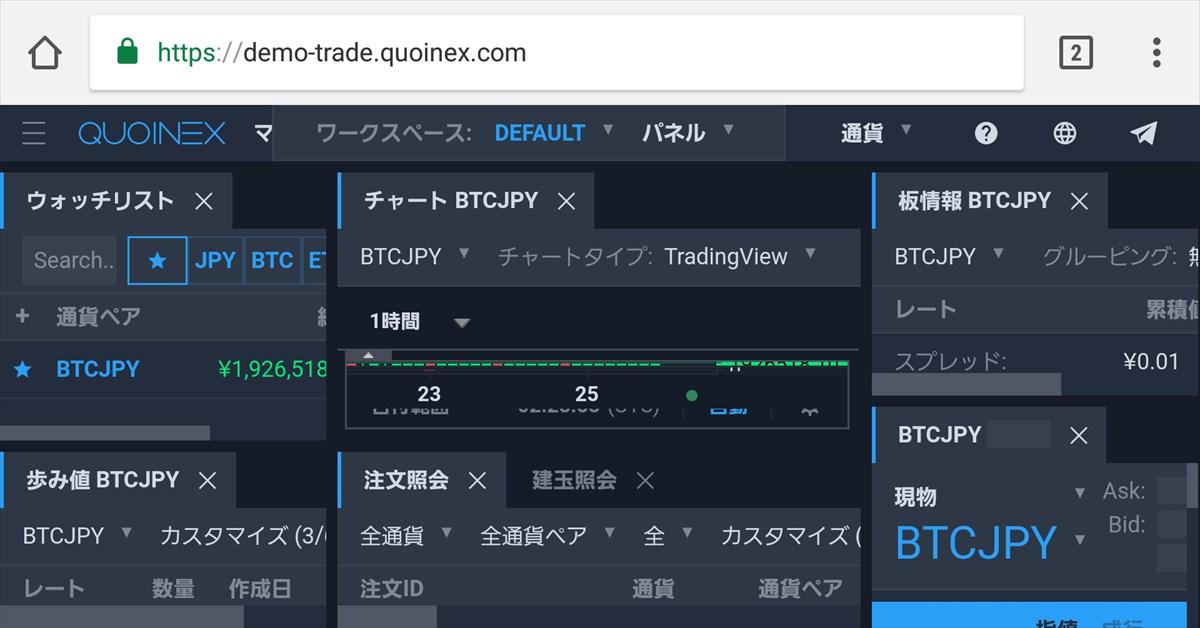 QUOINEX_トレード画面_横向き_日本語1