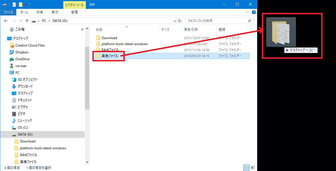 Windows10_フォルダ_ショートカット作成2
