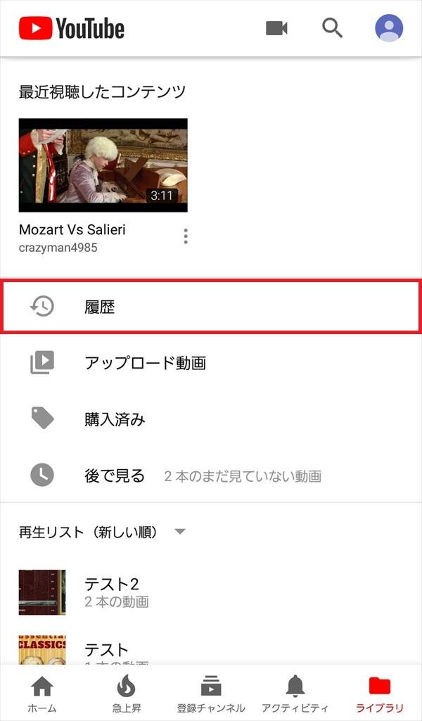 YouTubeアプリ_ライブラリ_履歴3