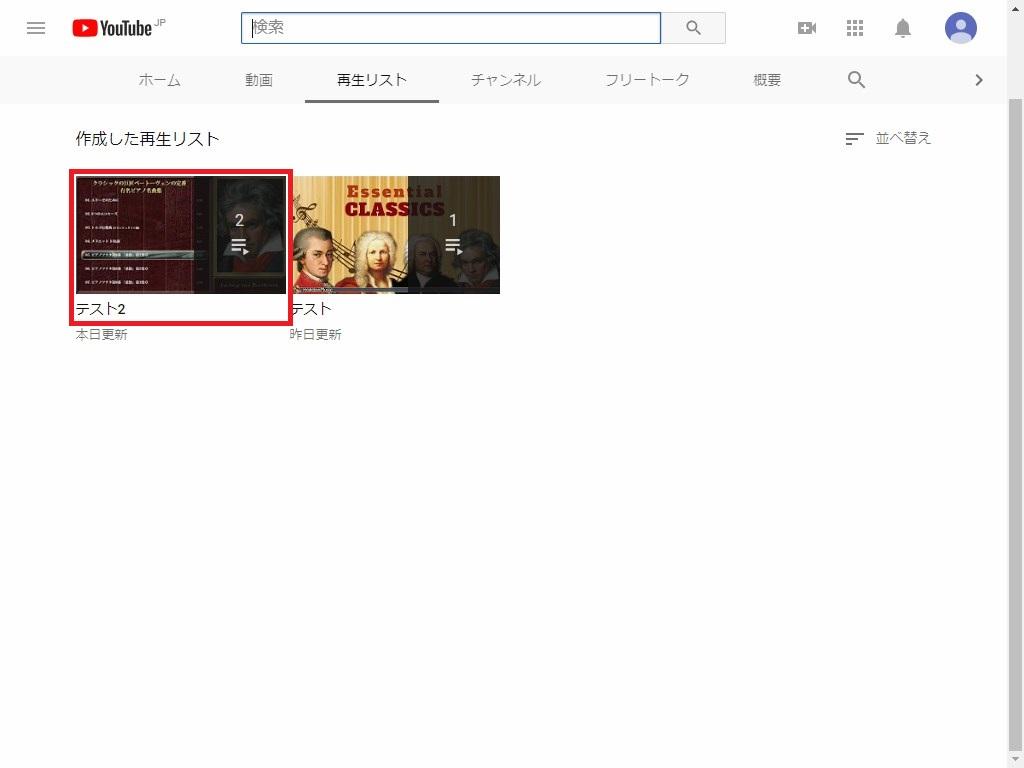 Web版YouTube_作成した再生リスト2