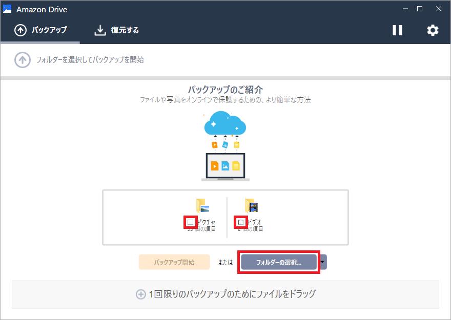 AmazonDriveアプリ_Windows版1_3