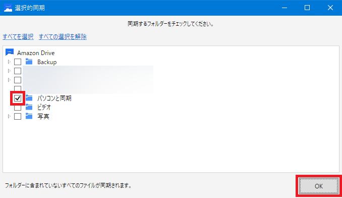 AmazonDriveアプリ_選択的同期2