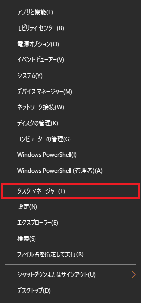 Windows10_スタート_コンテキストメニュー