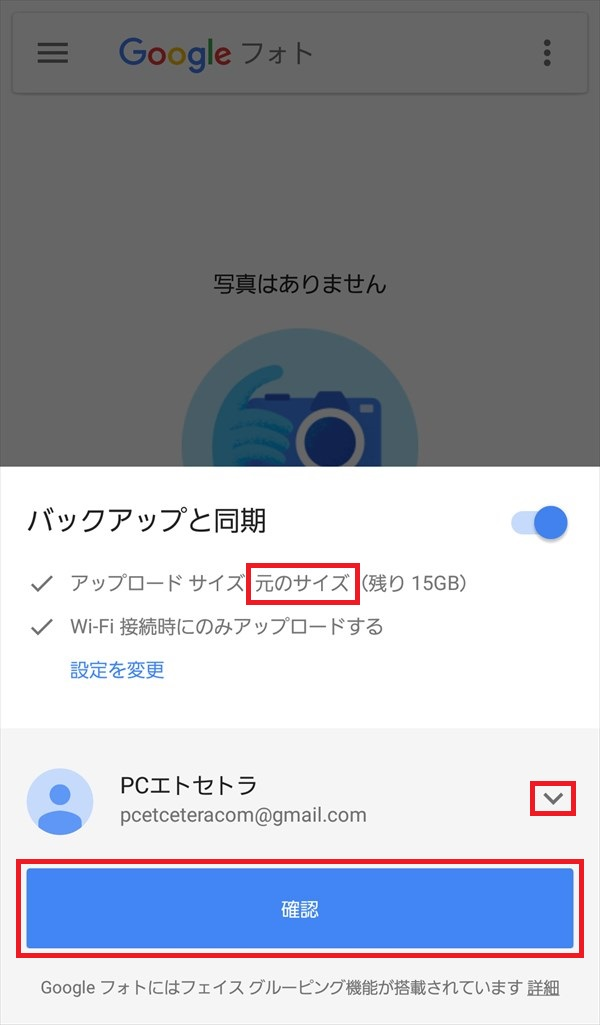 Googleフォト_バックアップと同期設定_元のサイズ1