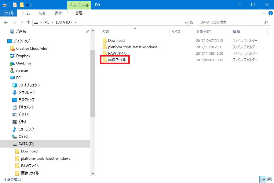 Windows10_エクスプローラー_Dドライブ1