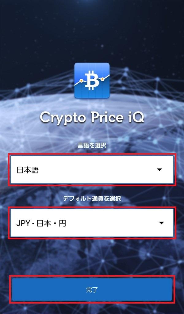 Crypto-Price -IQアプリ_言語と通貨を選択1
