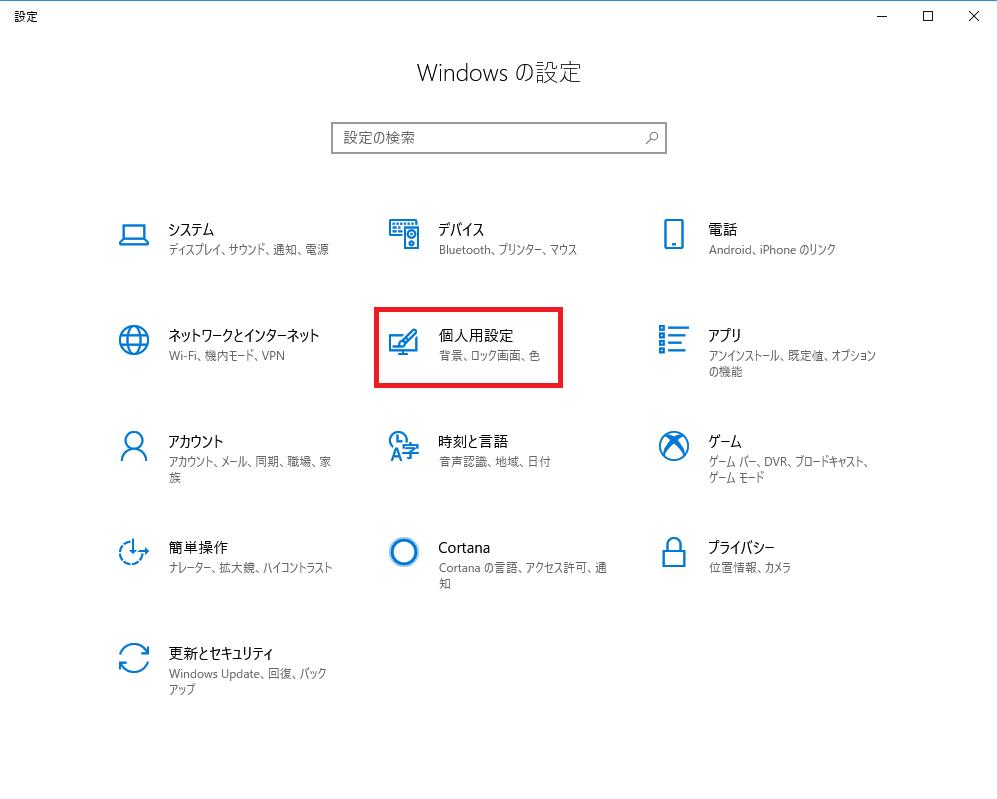 Windows10_個人用設定2