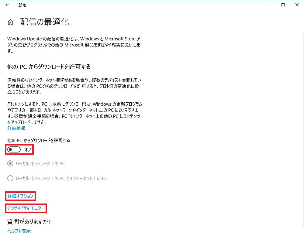 WindowsUpdate_詳細オプション_配信の最適化1