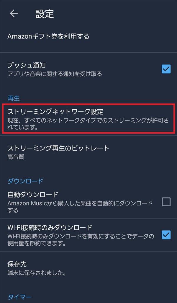 AmazonMusicアプリ_ストリーミングネットワークの設定
