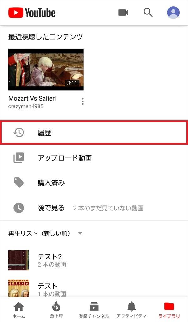 YouTubeアプリ_ライブラリ_2018-05-30