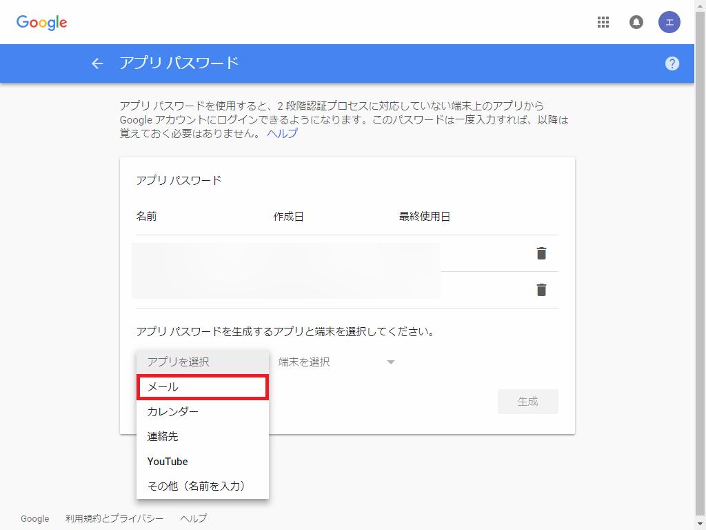 Google_アプリパスワード2_1
