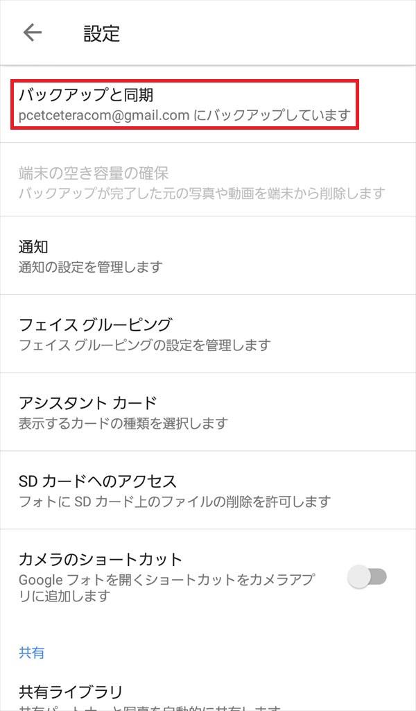 Googleフォト_設定1
