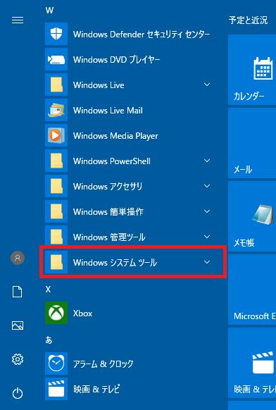 Windows10_スタートメニュー_アプリ一覧1