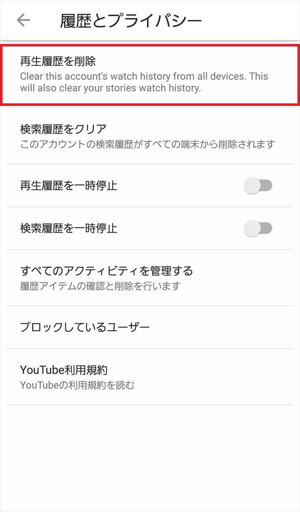 YouTubeアプリ_履歴とプライバシー1