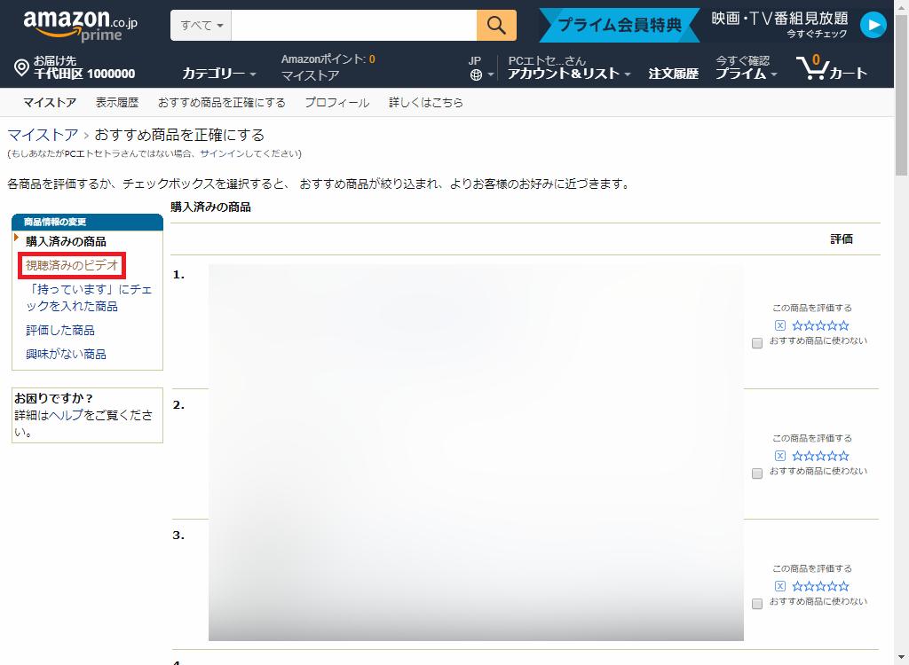 Amazon_おすすめの商品を正確にする1_1
