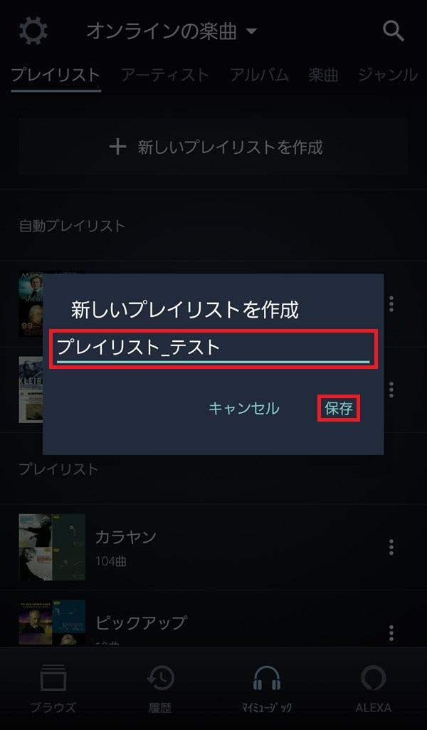 Amazonミュージックアプリ_プレイリスト1_2
