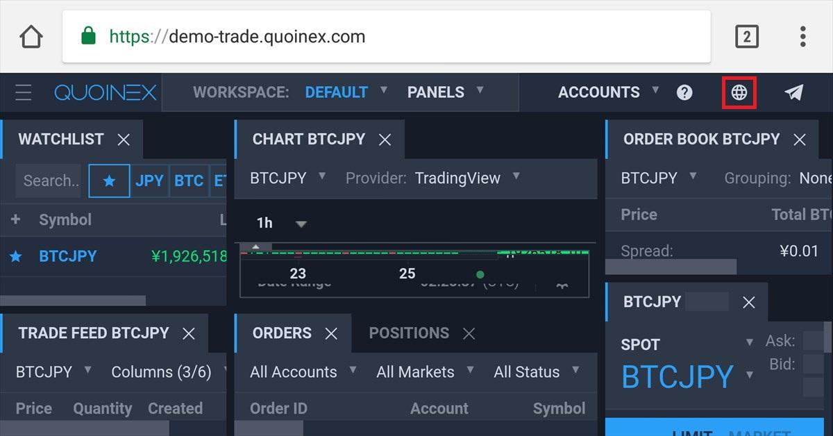 QUOINEX_トレード画面_横向き1